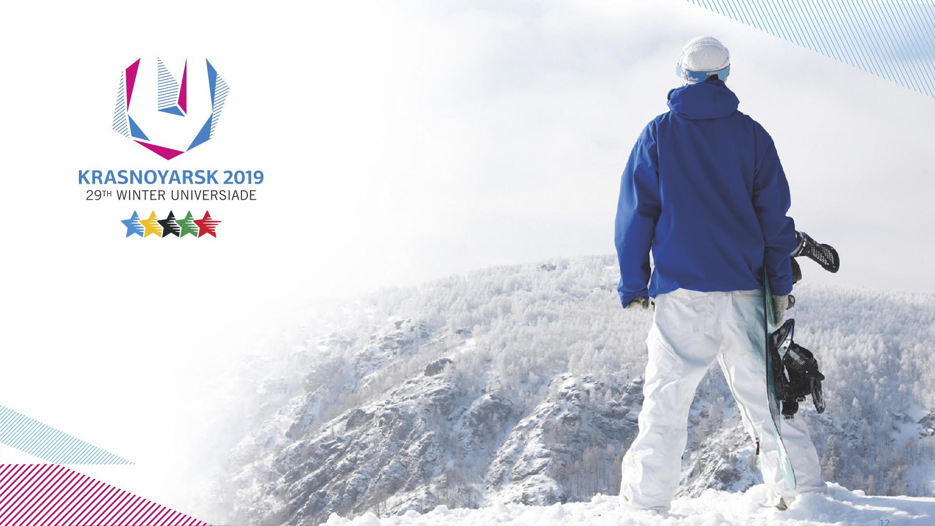 Зимняя Универсиада 2019