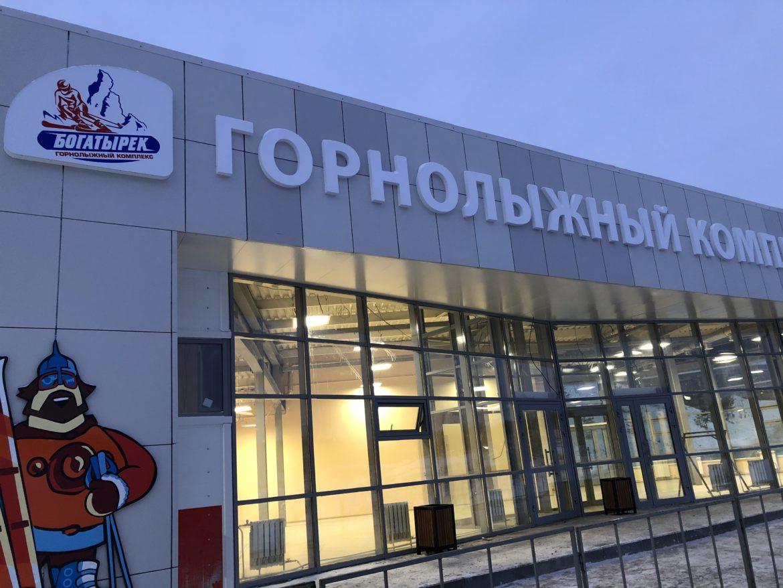 Состоялось открытие горнолыжного комплекса Богатырёк, г. Каменск-Уральский